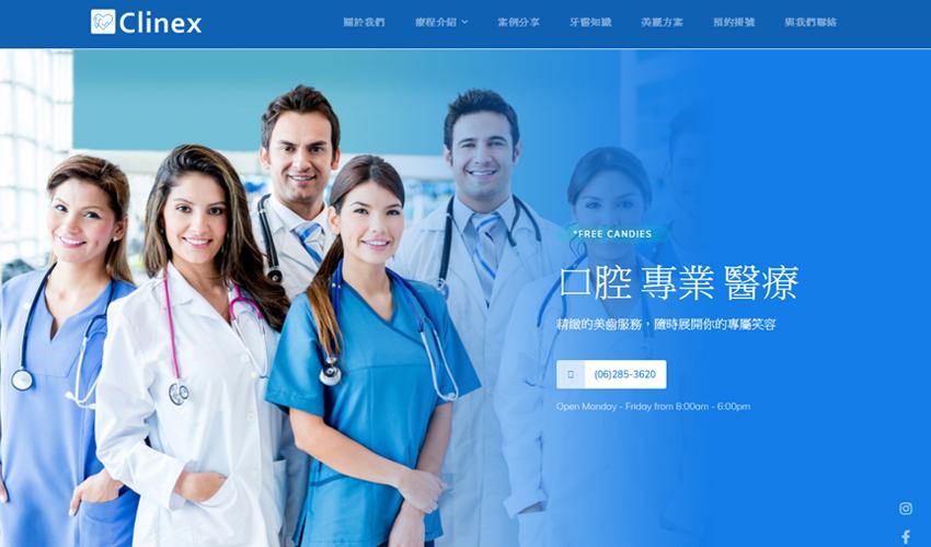 Clinex醫療型專業網站