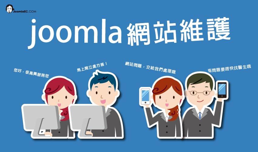 Joomla網站維護