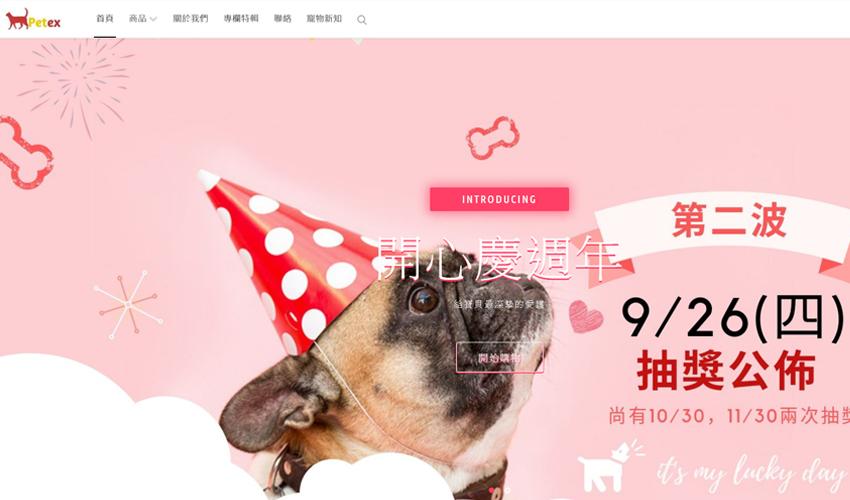 Petex開店超EASY購物網站 - 寵物篇